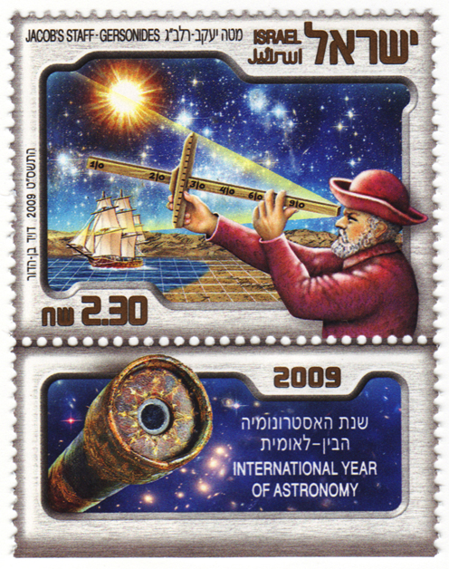 Gersonides stamp astronomy