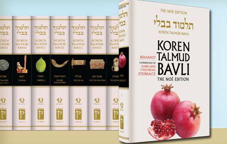 Koren Talmud Bavli Noé Adin Steinsaltz