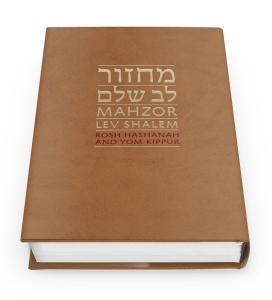 Mahzor Lev Shalem