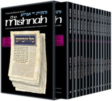 Yad Avraham Mishnah Series Seder Kodashim