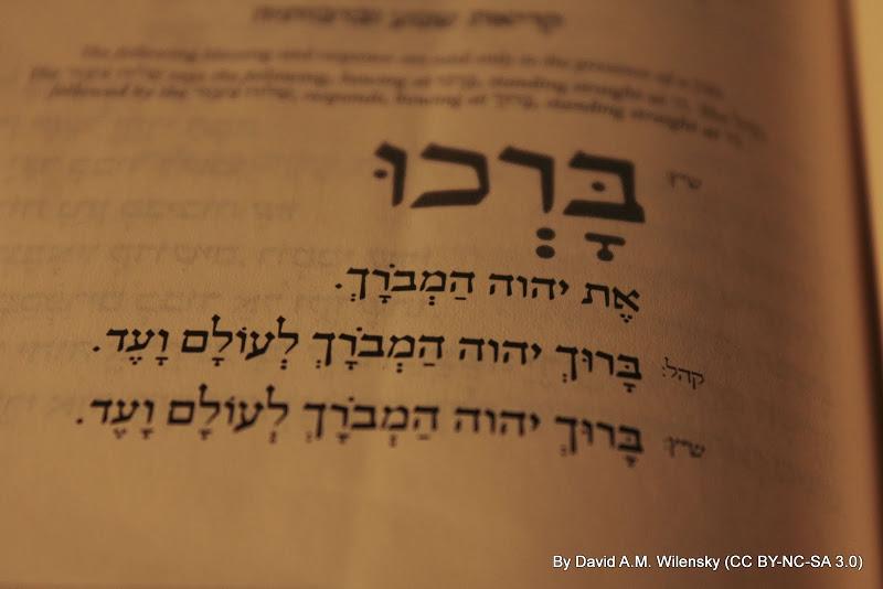 Conservative Jewish liturgy – Merrimack Valley Havurah