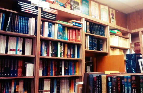 Israel Book Shop Tanakh section