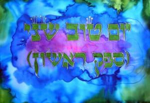 http://hasoferet.com/blog/2012/02/yom-tov-sheni-safek-rishon/