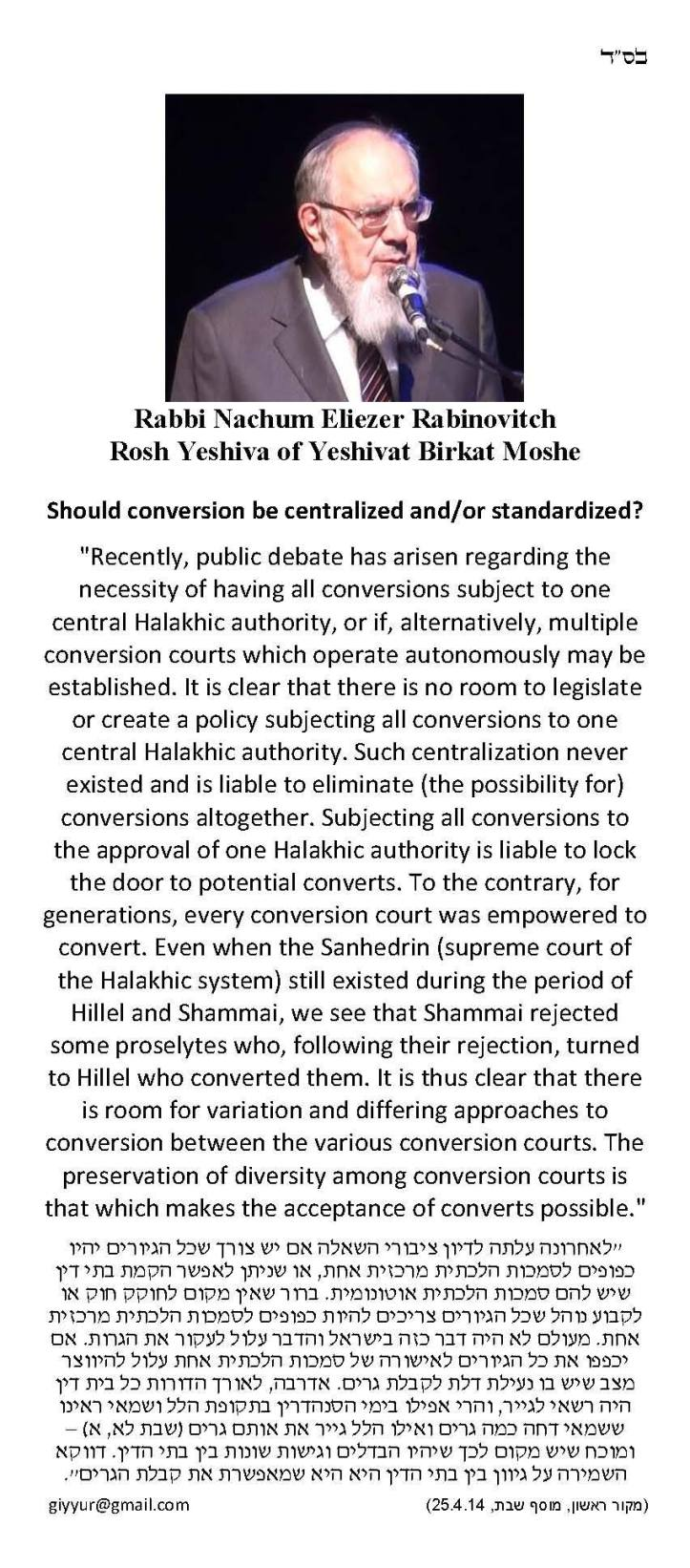 Conversions to Judaism not centralized