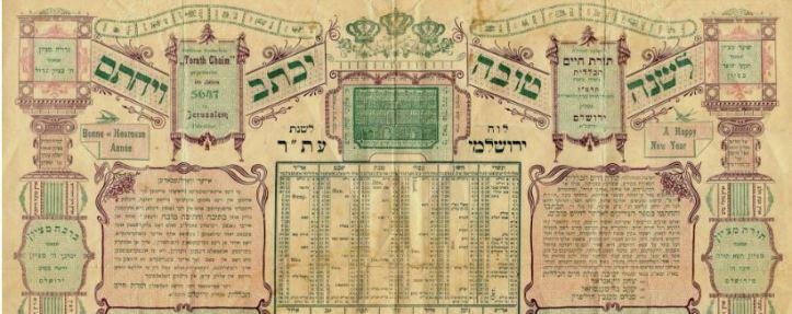 Torat Chaim Yeshiva calendar 1909